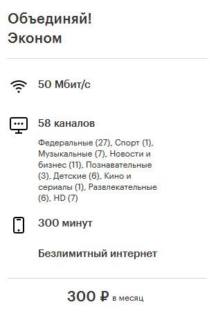 tarif-8.jpg