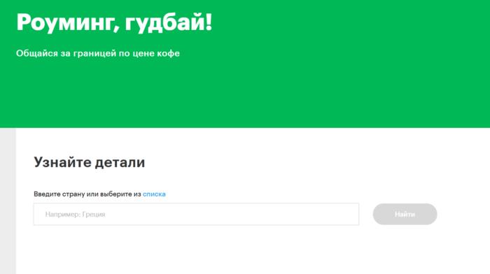 tarif-bolshe-obshhenija-megafon-kak-podkljuchit.png