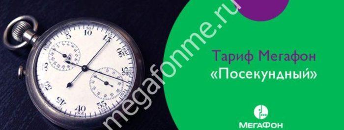 tarif-posekundnij_result.jpg