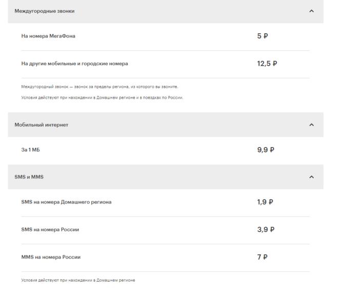 tarif-virtualnyiy-megafon-chechenskaya-respublika.png