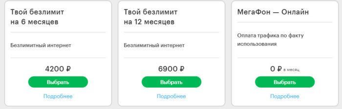 tariff-megafon-voronezh-3.jpg