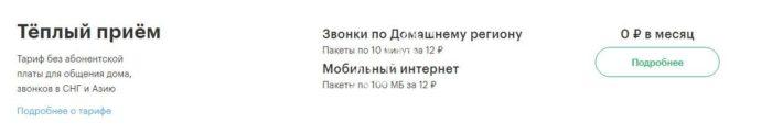 tarifi-4.jpg