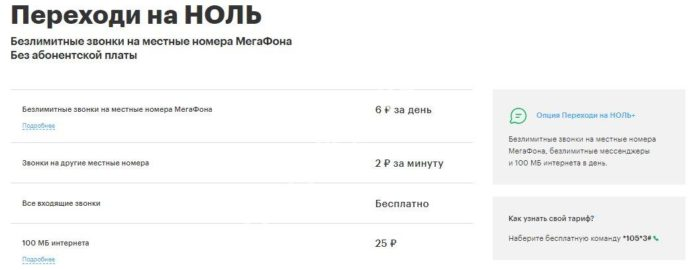 tarifi-bez-interneta-1.jpg