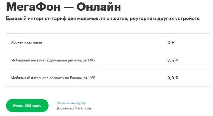 tarifi-dlya-modema-1.jpg