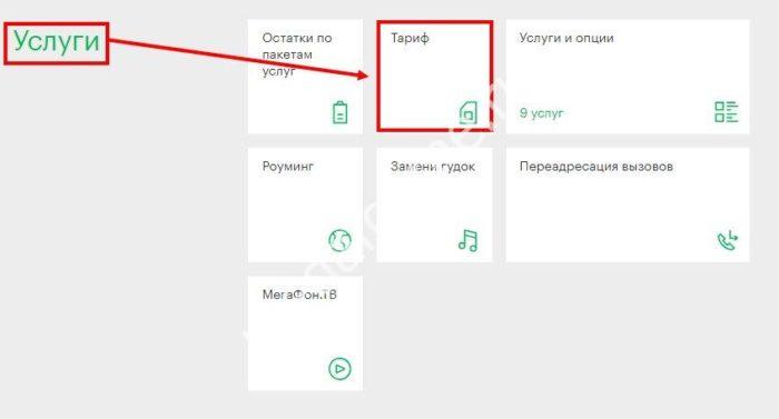 tarifi-dlya-modema-3.jpg