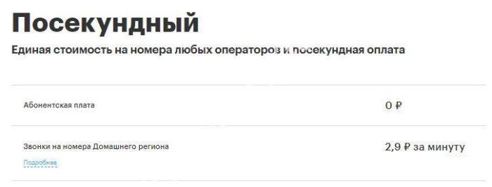 tarifi-dlya-pensionerov-3.jpg