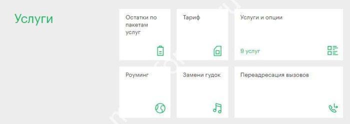 tarifi-dlya-pensionerov-5.jpg
