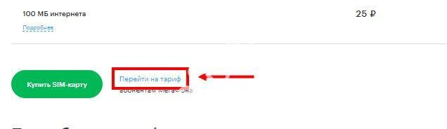 tarifi-dlya-pensionerov-7.jpg