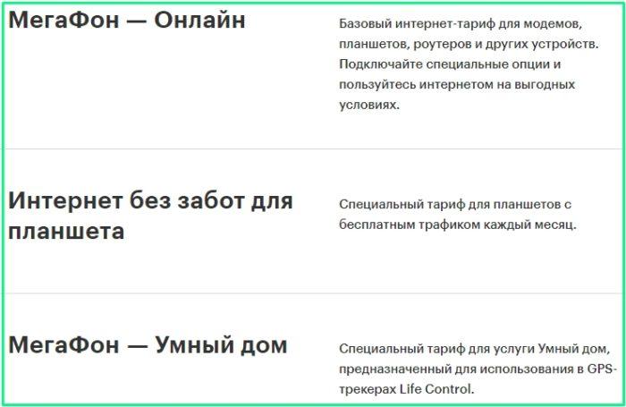 tarify-dlya-interneta.jpg