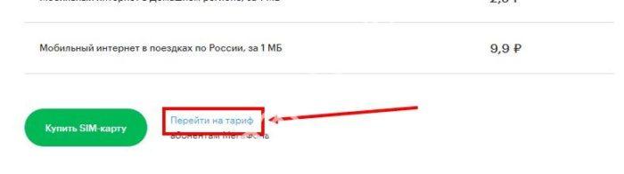 tarify-dlya-plansheta-3.jpg