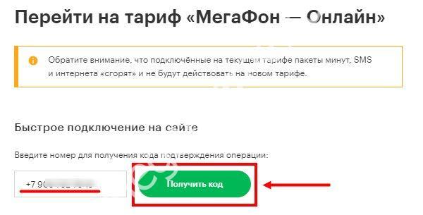 tarify-dlya-plansheta-4.jpg