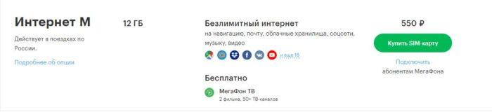tarify-megafon-dlja-plansheta-internet.jpg