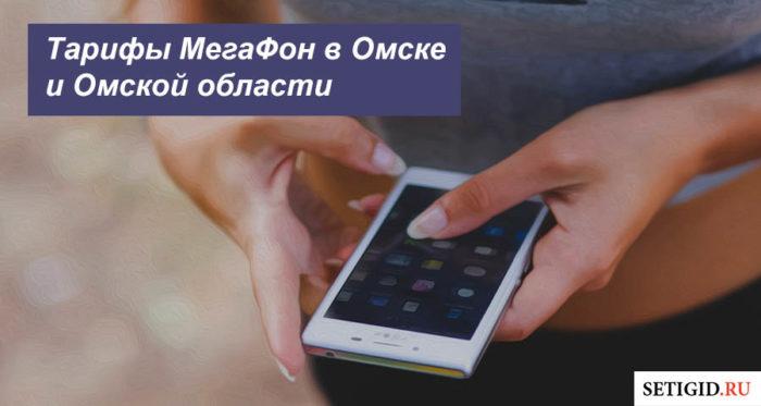 tarify-megafon-omsk.jpg