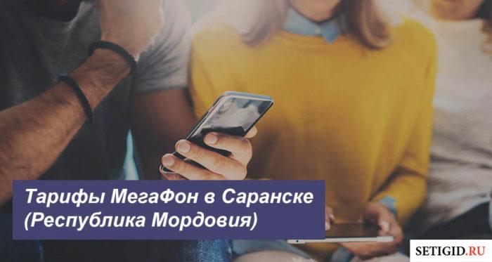 tarify-megafon-saransk.jpg