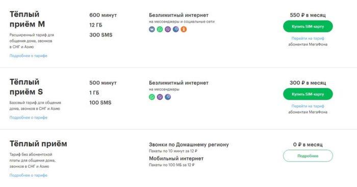 tarify-megafon-saratov-2018.jpg