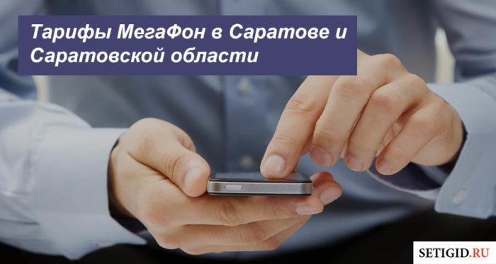 tarify-megafon-saratov.jpg