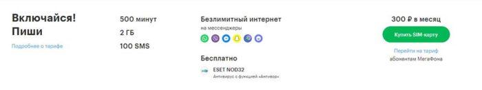 tarify-megafon-saratov-internet.jpg