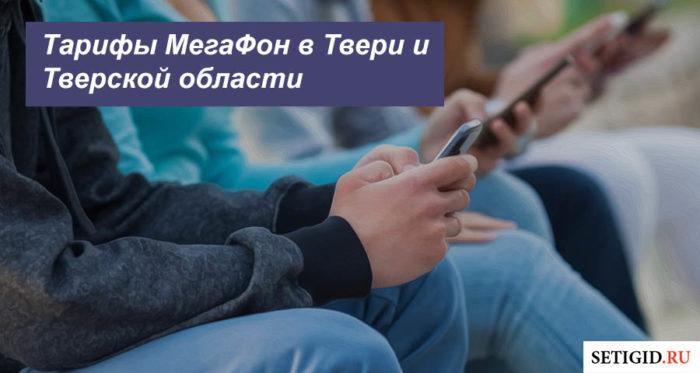 tarify-megafon-tver.jpg