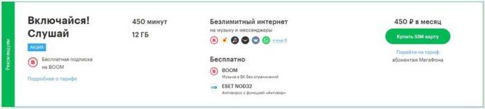 tarify-megafon-v-saratove.jpg
