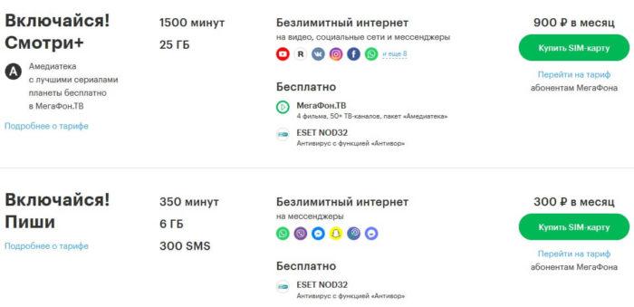 tarifyi-megafon-blagoveschensk-amurskaya-oblast.jpg