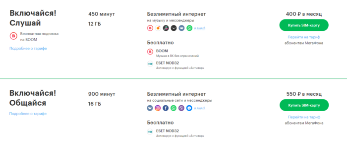 tarifyi-megafon-cherkessk.png
