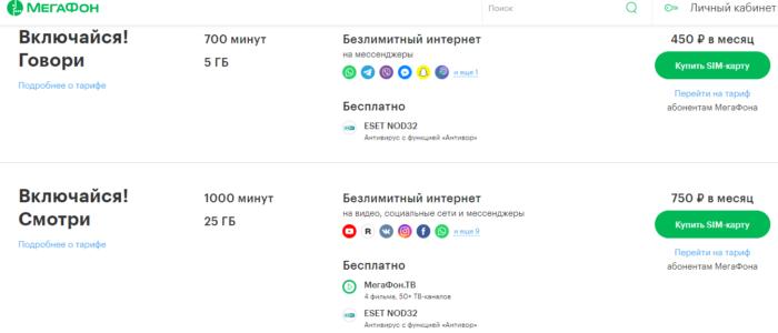 tarifyi-megafon-evreyskaya-avtonomnaya-oblast.png