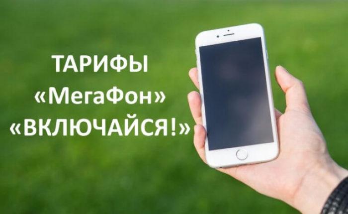 tarifyi-megafon-kareliya-internet.jpg