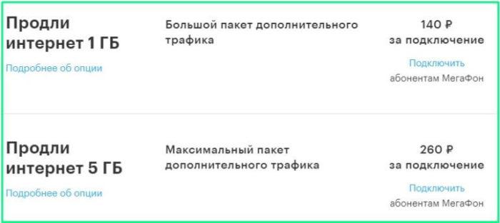 tarifyi-megafon-nalchik.jpg