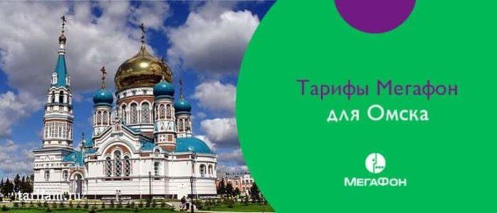 tarifyi-megafon-omskaya-oblast.jpg
