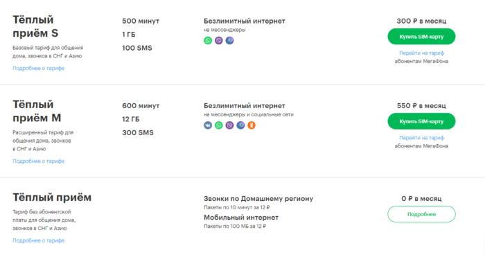 tarifyi-megafon-saratov.png
