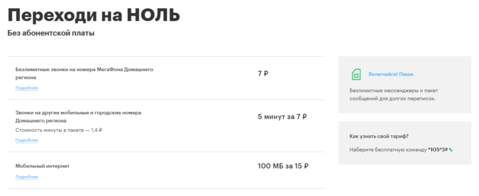 tarifyi-megafon-saratov-internet.png