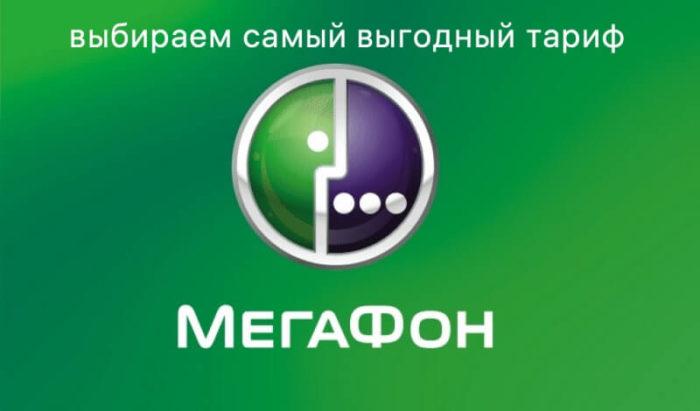 tarifyi-megafon-tatarstan.jpg