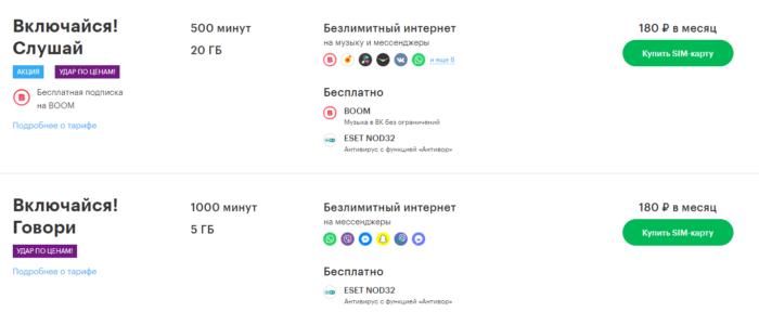 tarifyi-megafon-tyumenskaya-oblast-bez-abonentskoy-platyi.png
