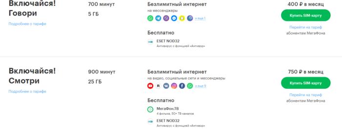 tarifyi-megafon-zabaykalskiy-kray-internet.png