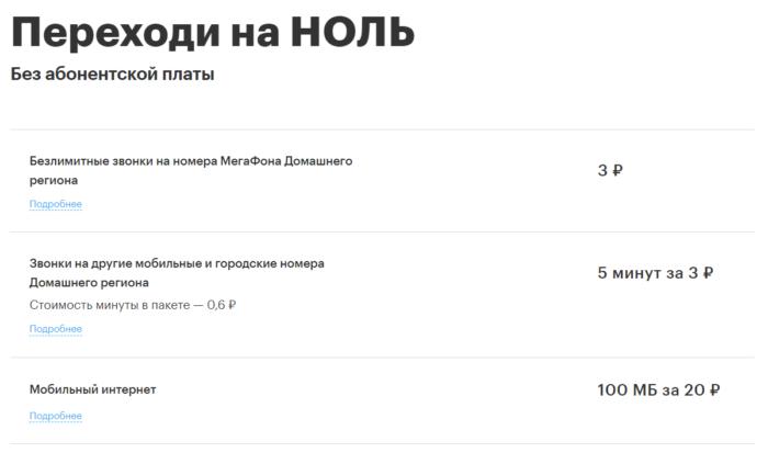tarifyi-na-megafone-kostromskaya-oblast.png