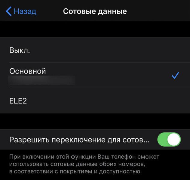 tele2-esim-iphone-review-4-1.jpg
