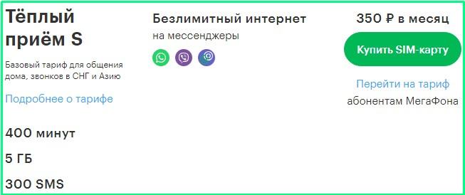 teplyj-priem-s-1.jpg