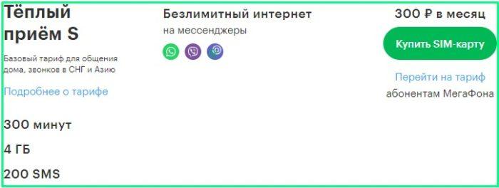 teplyj-priem-s-5.jpg