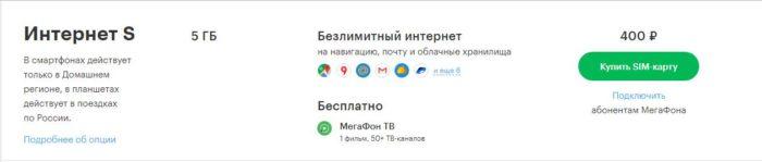 uljanovsk-megafon-tarify-na-internet-dlja-plansheta.jpg