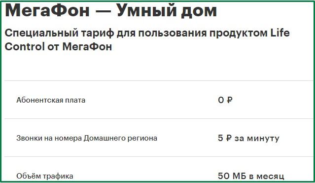 umnyj-dom-5.jpg