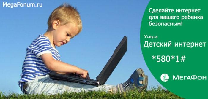 usluga-megafon-detskij-internet1.jpg