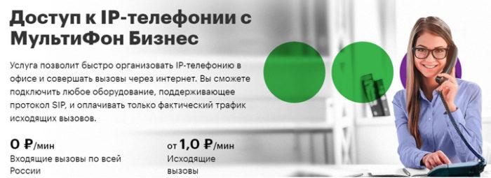 usluga-megafon-multifon-biznes.jpg