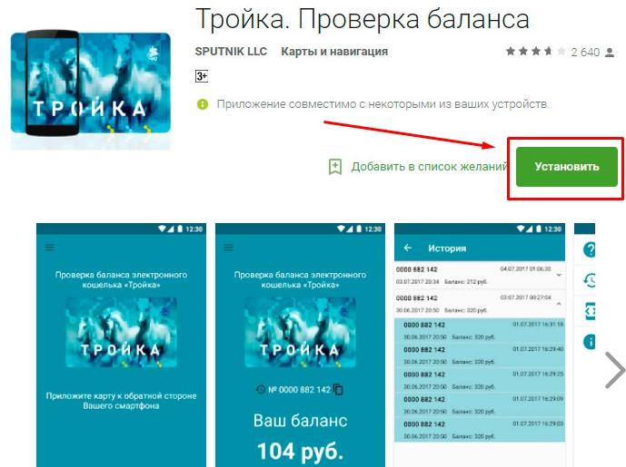 ustanovka-prilozheniya-moya-troyka-1.jpg