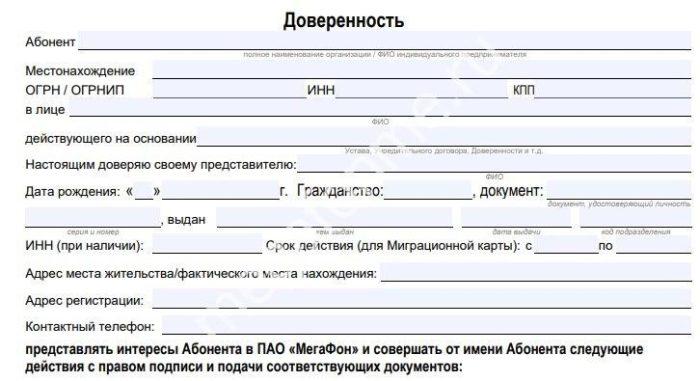 Vidy-doverennosti-Generalnaya.jpg