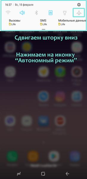 vklyuchaem-rezhim-V-samolyote.png
