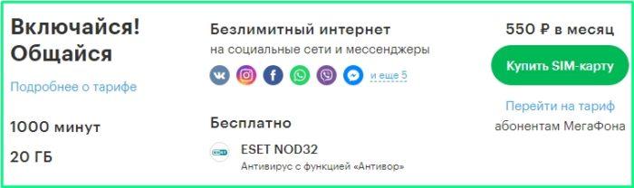 vklyuchajsya-obshhajsya-1.jpg