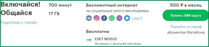 vklyuchajsya-obshhajsya-11.jpg