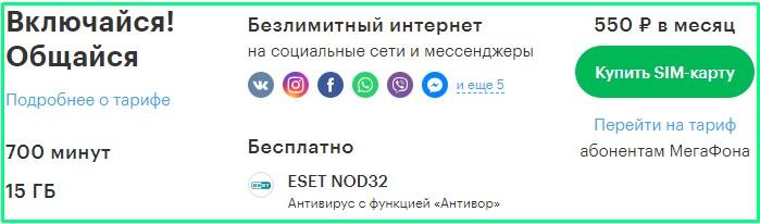 vklyuchajsya-obshhajsya-3.jpg