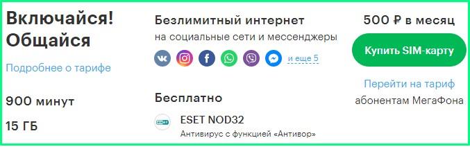 vklyuchajsya-obshhajsya-6.jpg