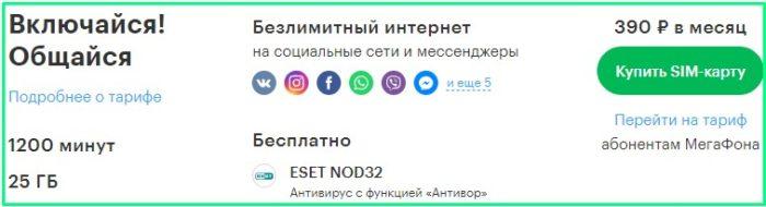 vklyuchajsya-obshhajsya-9.jpg